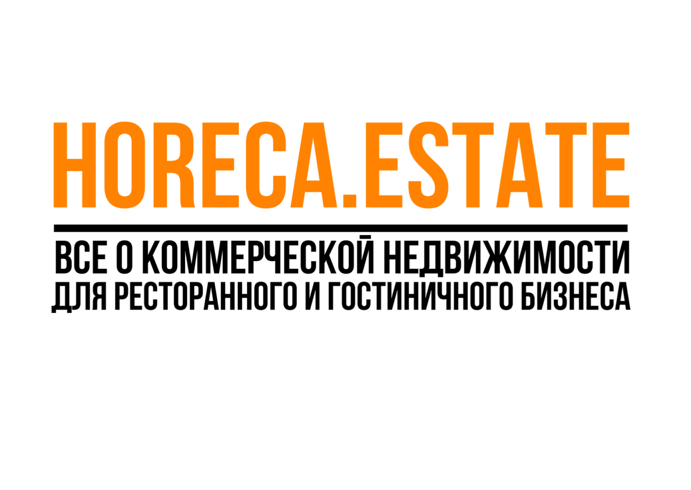 Инфо партнер Horeca.Estate.